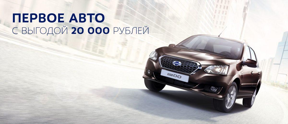 Первое авто с выгодой 20 000 рублей